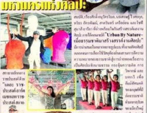Thai Rath (afternoon) 5 November 2016